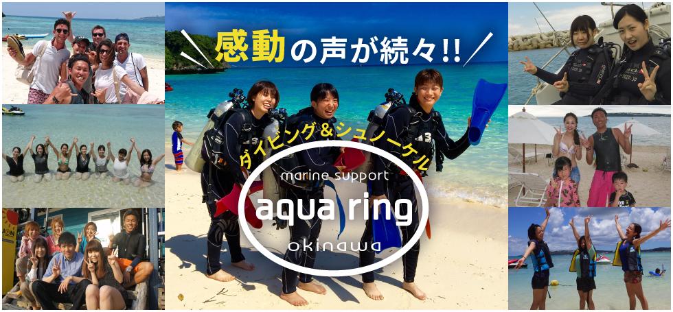 沖縄で口コミ1位のダイビング&シュノーケルショップ「aqua ring(アクアリング)」 メインイメージ4