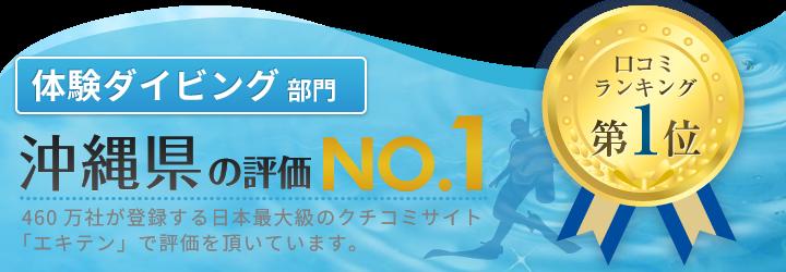 沖縄県口コミNo1