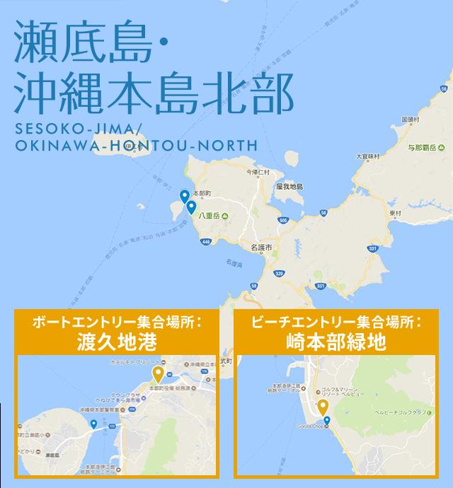 瀬底島・沖縄本島北部MAP